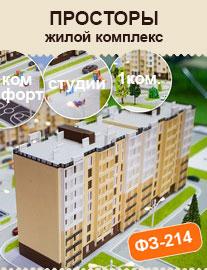 ЖК Просторы застройщик Кубань Ивест